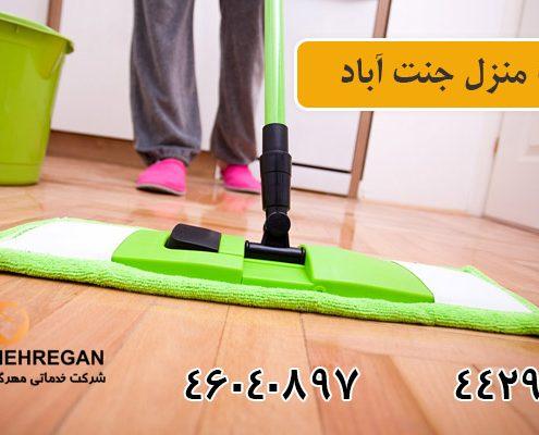 شرکت خدمات نظافتی جنت اباد