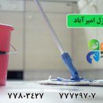 نظافت محل کار امیرآباد   نظافت محل کار امیرآباد