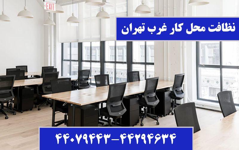 سفارش آنلاین نظافت محل کار   نظافت اداره در تهران