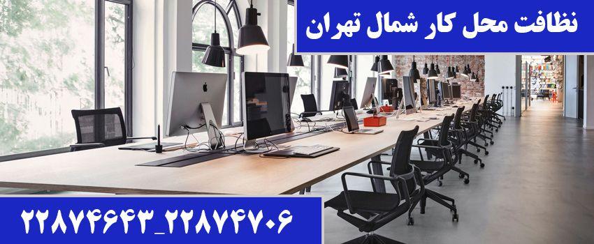 نظافت محل کار در تهران   نظافت محل کار