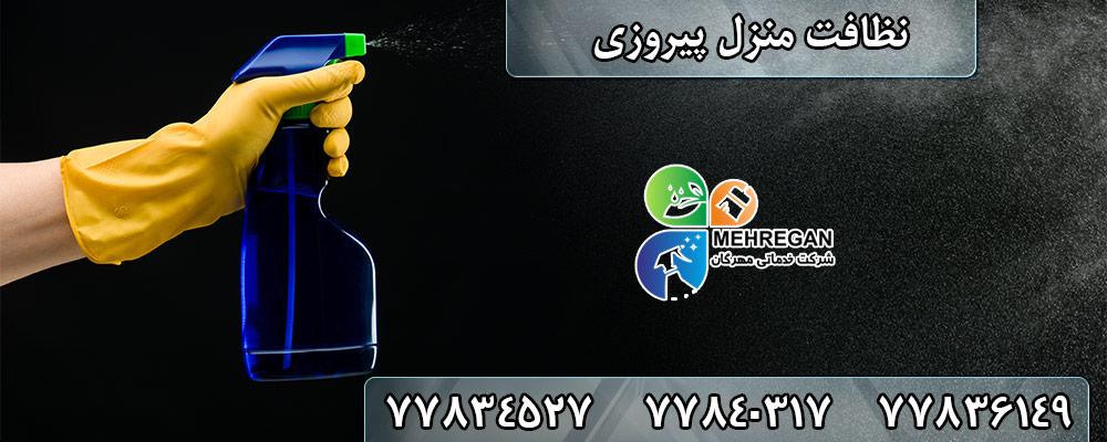 خدمات نظافت منزل پیروزی | نظافت شرکت در تهران