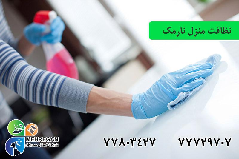 خدمات نظافت منزل نارمک