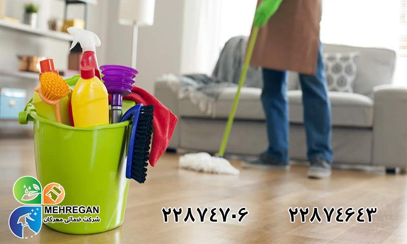 نظافت منزل تجریش