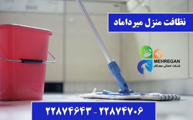 نظافت منزل میرداماد