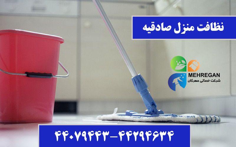 شرکت نظافتی منزل صادقیه